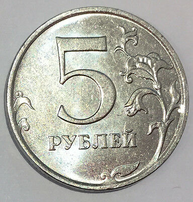 Russia 5 rubles (roubles) coin 2016
