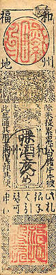 Chinese bookmark, early/mid 20th century ?