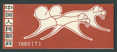 China 1982 Booklet SB15 Year of the Dog - Mint