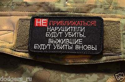 No Trespassing Violators will be shot, Russian Tactical morale military patch