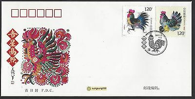 CHINA 2017 -1 FDC 雞 Stamp China New Year Zodiac of Rooster Cock Stamp