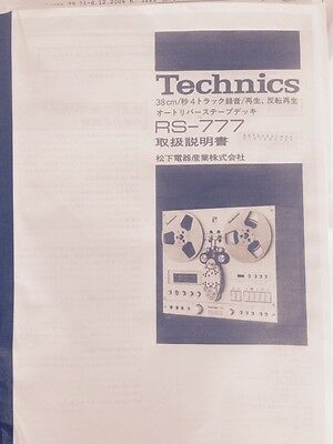Technics Rs-777 The Seven Japanese Operating Manual