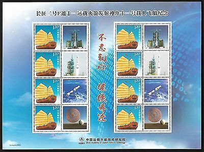 China 2016 Long March 2 Carrying Rocket Shenzhou 11 Special S/S Space 長征二号 船