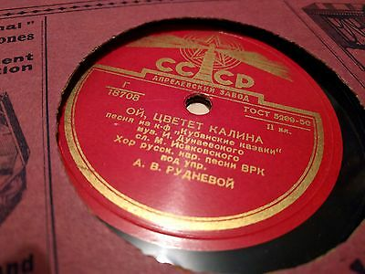 "RUSSIAN STATE FOLK CHOIR sings DUNAYEVSKY ""Cossacks of the Kuban""    10"" CCCP"