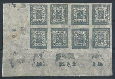 Nepal 1886 Sc# 8-gray natural paper inclusions lower left block 8 MNH Forgery