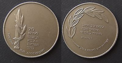 Israel State Medal Hagana 70 Th Anniversary
