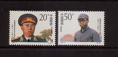 China 1992-17 90th Anniversary Birth Luo Ronghuan  MNH set 2 stamps