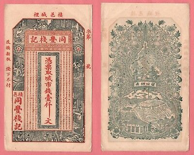 China Provincial Bank ? Currency Note F-Vf #93