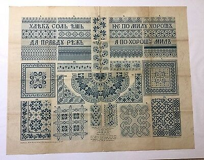 "Antique large Russian embroidery & dress paper pattern/chart 31""x25"" V rare [p5]"