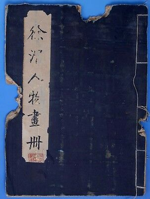 Rare Old Chinese Hand Painting Figures Book Marked XuWei PP006