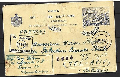 """1943 Greek Censored French Post Card To Tel Aviv w """"Expedition"""" CDS"""