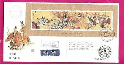 CHINA...1990S  miniature sheet on   cover.. by airmail   LITERATURE