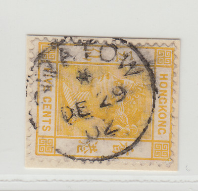 (HKPNC) HONG KONG 1900 QV 5c PIECE SWATOW INDEX STAR CDS VF