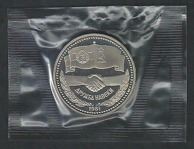 Russia 1981 Friendship 1 rouble sealed coin Proof