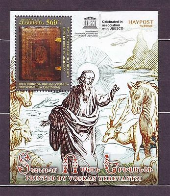 2016 Voskan EREVANTSI First Printed Bible Yerevan Armenia MNH