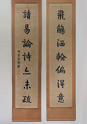 Very Rare Chinese Hand Painting Scroll Zeng Guofan Marked (L981)