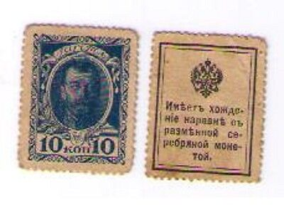 "RUSSIA: 1915 10 Kopeck  P-21 ""Postage-Stamp"" Issue"