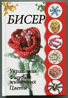 Beading Beadwork, Beaded Flowers, Decorations And Figurines, Fine Russian Book