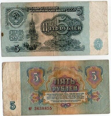 ussr 5 rouble russian peper money 1961 soviet