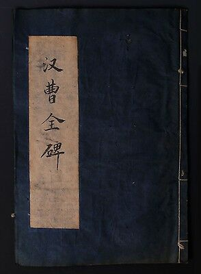 Rare Old Vintage Chinese Calligraphy Handwriting Book Collection PP052