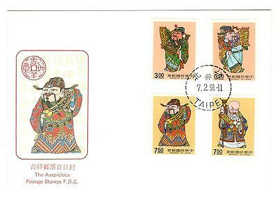Republic Of China Fdc 1990-91 The Auspicious  Unaddressed China Stamps