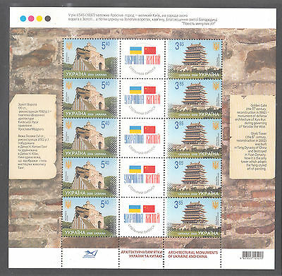 Ukraine 2009 Joint Issue China Mint unhinged sheetlet stamps