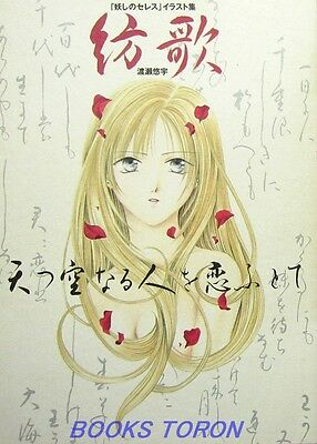 Ayashino Ceres Celestial Legend - Yuu Watase Illustrations /Japanese Art Book