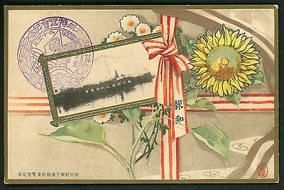 c.1906 Rosseta Maru Cruise Exhibition Korea Manchuria - Vintage Japanese PC