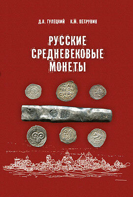 RUSSIAN MEDIEVAL COINS 950-1547. All coins of the Middle Ages in Russia