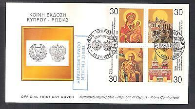 CYPRUS RUSSIA JOINT ISSUE 1996 CY. ISSUE Set 4v FDC HANDSTAMPED COMPLIMENTARY