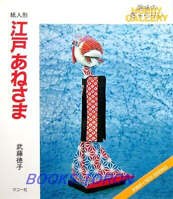 "Very Rare! Paper Ningyou ""Edo Anesama""/Japanese Washi Paper Doll Craft Book"