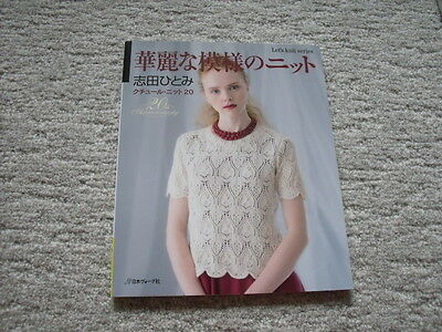 Couture knit 20 by Hitomi Shida