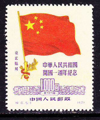 China PRC #63 Flag Mint NH (U_04)