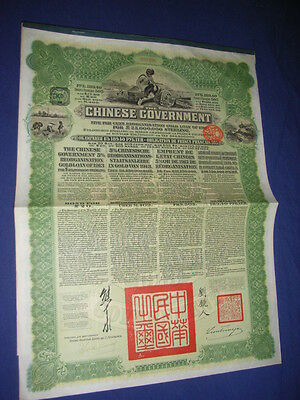 CHINA: 1913 Reorganisation Loan 20 Pd, Russian Green, uncancelled, coupons