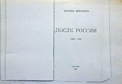 1928 Marina TSVETAEVA Photocopy Interesting Archival Notes Russian Poetry Book