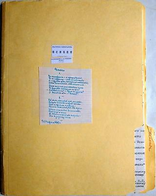 Marina TSVETAEVA Photocopy Interesting Archival Notes Russian Poetry Sweitzer