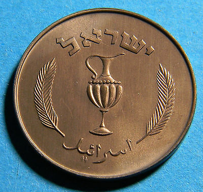 Israel 1957 10 Prutah coin (Lot B-0501) 1 year type  I combine shipping