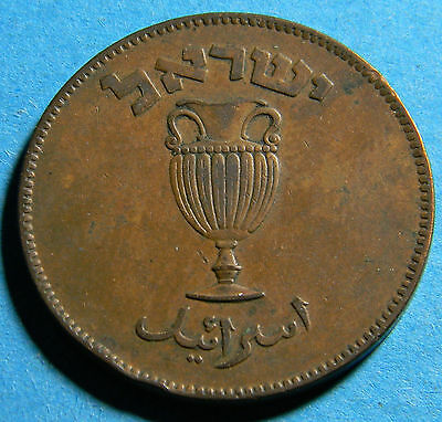 Israel 1949 10 Prutah coin (Lot B-0506)  I combine shipping