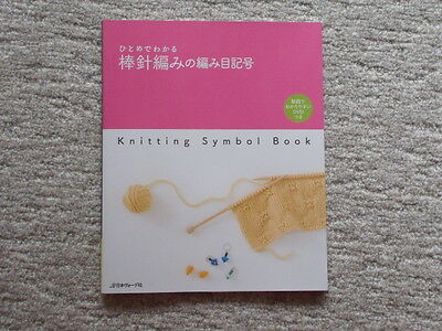 knitting symbol book with DVD