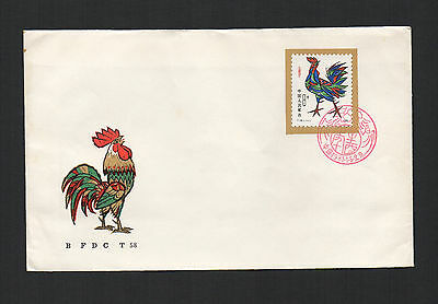 Prc -  # 1647 On 1981 Fdc
