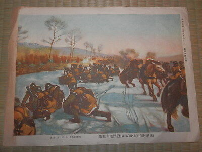 JAPANESE Mukden Incident painting collection.Surprise of guerrilla is repulsed.