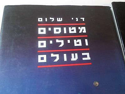 Very large Hebrew book aircraft, missiles, Israel views