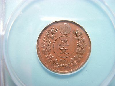 1888 Five Mun South Korea Coin. Rare !!!