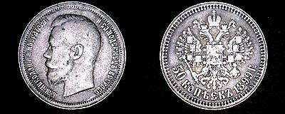 1899 Russian 50 Kopek World Silver Coin - Russia - Altered?