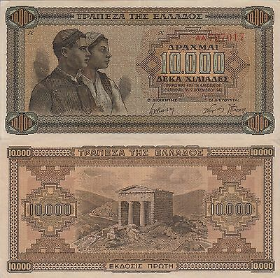 Greece 10,000 Drachmai Banknote 1942 Choice About Uncirculated Cat#120-A-7017