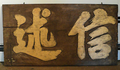 Antique Chinese Japanese Asian Wood Shop Sign Gold Letters