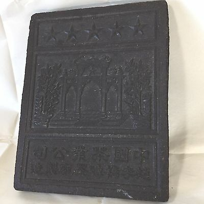 RARE  Antique CHINESE BLACK TEA BLOCK Used As Currency During Early 1900's MINT!