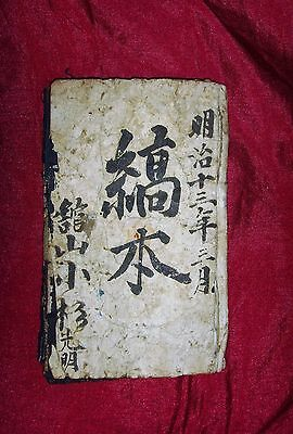 Japanese antique fabric sample book hand-dated 1880