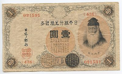 GB375 - Banknote Japan 1 Yen 1916 Pick#30 Convertible Silver Note Issue Nippon