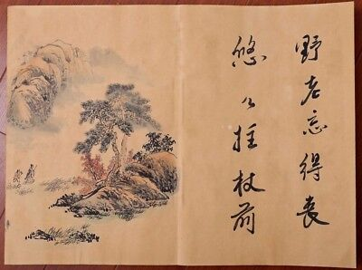 Rare Antique Large Chinese Hand Painting Landscape Book Marks ZhangXiong KK485